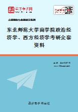 2019年东北师范大学商学院887政治经济学、西方经济学考研全套资料