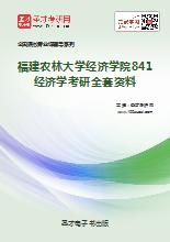 2020年福建农林大学经济学院841经济学考研全套资料