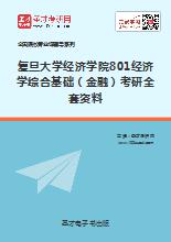 2019年复旦大学经济学院801经济学综合基础(金融)考研全套资料