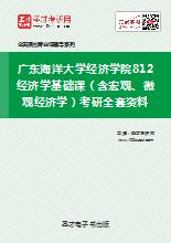 2019年广东海洋大学812经济学基础课(含宏观、微观经济学)考研全套资料
