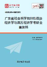2018年广东省社会科学院801政治经济学与西方经济学考研全套资料