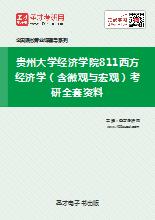 2019年贵州大学经济学院811西方经济学(含微观与宏观)考研全套资料
