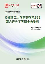 2019年桂林理工大学管理学院888西方经济学考研全套资料
