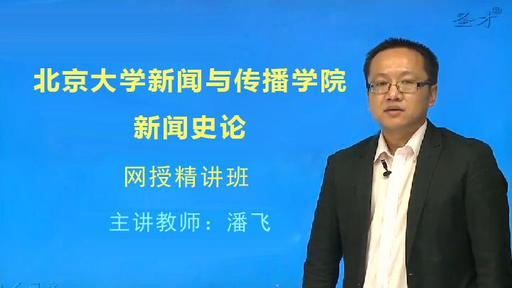 2021年北京大学新闻与传播学院《新闻史论》网授精讲班【教材精讲+考研真题串讲】