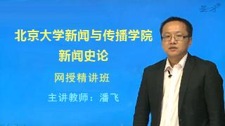 2020年北京大学新闻与传播学院新闻史论网授精讲班【教材精讲+考研真题串讲】