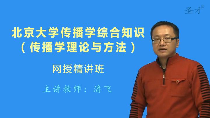 2021年北京大学新闻与传播学院《传播学综合知识(传播学理论与方法)》网授精讲班【教材精讲+考研真题串讲】