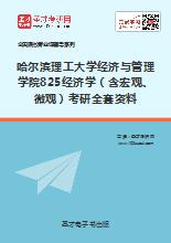 2019年哈尔滨理工大学经济学院825经济学(含宏观、微观)考研全套资料