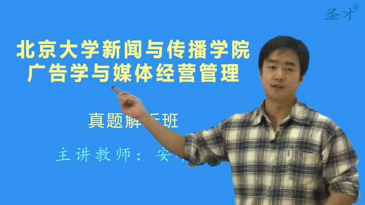 北京大学新闻与传播学院《广告学与媒体经营管理》真题解析班