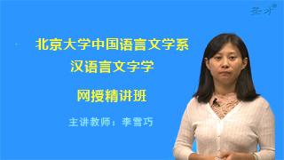 2019年北京大学中国语言文学系汉语言文字学网授精讲班【教材精讲+考研真题串讲】