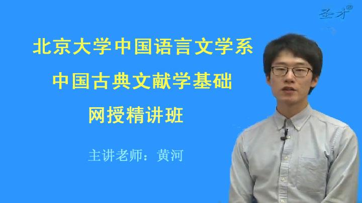 2021年北京大学中国语言文学系《中国古典文献学基础》网授精讲班【教材精讲+考研真题串讲】