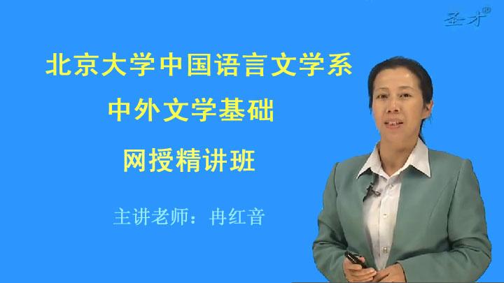 2021年北京大学中国语言文学系《中外文学基础》网授精讲班【教材精讲+考研真题串讲】