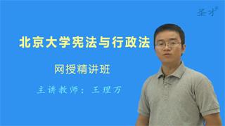 2021年北京大学法学院《宪法与行政法》网授精讲班【教材精讲+考研真题串讲】