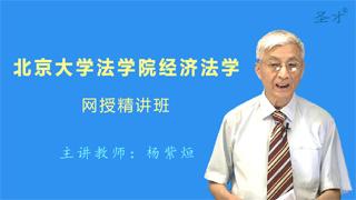 2019年北京大学法学院641经济法学网授精讲班【教材精讲+考研真题串讲】