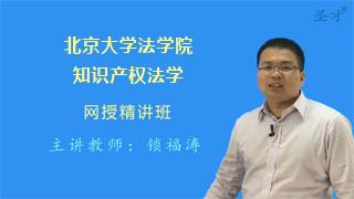 2019年北京大学法学院648知识产权法学网授精讲班【教材精讲+考研真题串讲】