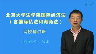 2020年北京大学法学院国际经济法(含国际私法和海商法)网授精讲班【教材精讲+考研真题串讲】