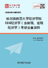 2019年哈尔滨师范大学经济学院836经济学(含微观、宏观经济学)考研全套资料