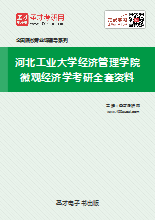 2020年河北工业大学经济管理学院微观经济学考研全套资料