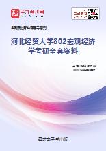 2019年河北经贸大学802宏观经济学考研全套资料