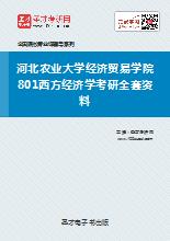 2019年河北农业大学经济贸易学院801西方经济学考研全套资料