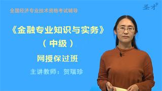 2018年经济师《金融专业知识与实务(中级)》网授保过班
