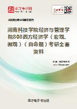 2019年河南科技学院经济与管理学院808西方经济学(宏观、微观)(自命题)考研全套资料