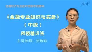 2020年经济师《金融专业知识与实务(中级)》网授精讲班【教材精讲+真题串讲】