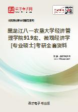 2018年黑龙江八一农垦大学经济管理学院919宏、微观经济学[专业硕士]考研全套资料