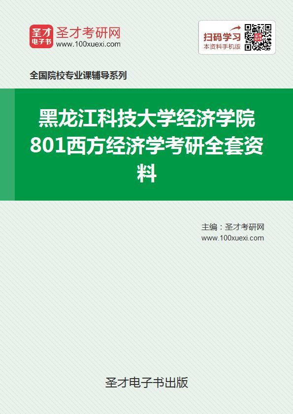 2019年黑龙江科技大学经济学院801西方经济学考研全套资料