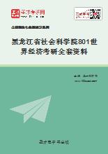 2018年黑龙江省社会科学院801世界经济考研全套资料