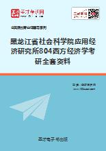 2018年黑龙江省社会科学院应用经济研究所804西方经济学考研全套资料