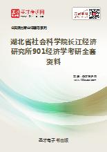 2019年湖北省社会科学院长江经济研究所901经济学考研全套资料