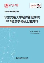 2019年华东交通大学经济管理学院815经济学考研全套资料