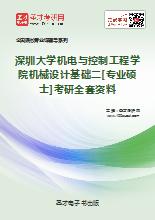 2019年深圳大学机电与控制工程学院机械设计基础二[专业硕士]考研全套资料