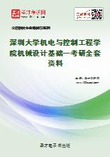 2019年深圳大学机电与控制工程学院机械设计基础一考研全套资料