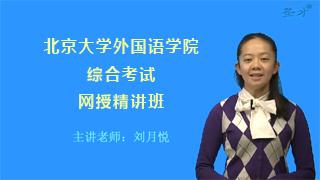 2021年北京大学外国语学院《综合考试》网授精讲班【教材精讲+考研真题串讲】