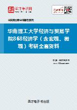 2019年华南理工大学经济与贸易学院868经济学(含宏观、微观)考研全套资料