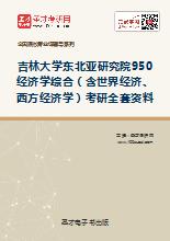 2019年吉林大学东北亚研究院950经济学综合(含世界经济、西方经济学)考研全套资料