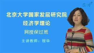 2019年北京大学国家发展研究院912经济学理论网授保过班