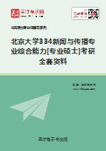 2020年北京大学334新闻与传播专业综合能力[专业硕士]考研全套资料