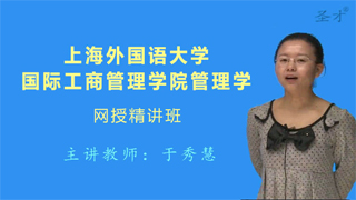 2019年上海外国语大学国际工商管理学院管理学网授精讲班(教材精讲+考研真题串讲)