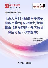 2020年北京大学334新闻与传播专业综合能力[专业硕士]考研题库【历年真题+参考教材课后习题+章节题库】