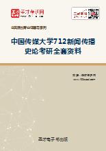 2019年中国传媒大学712新闻传播史论考研全套资料