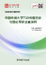 2020年中国传媒大学713传播历史与理论考研全套资料