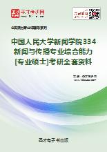 2020年中国人民大学新闻学院334新闻与传播专业综合能力[专业硕士]考研全套资料