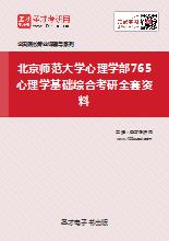 2019年北京师范大学心理学部765心理学基础综合考研全套资料