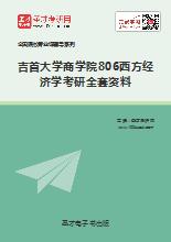 2019年吉首大学商学院806西方经济学考研全套资料