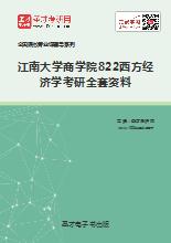 2019年江南大学商学院822西方经济学考研全套资料