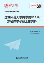 2019年江苏师范大学商学院816西方经济学考研全套资料