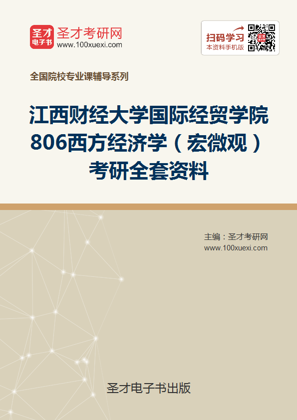 2019年江西财经大学国际经贸学院806西方经济学(宏微观)考研全套资料