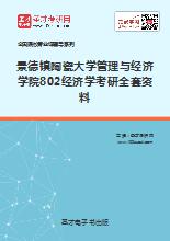 2019年景德镇陶瓷大学管理与经济学院802经济学考研全套资料